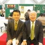 富士商工会会長と