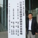 日本自治創造学会研究大会