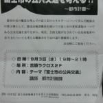富士市の公共交通を考える!勉強会!