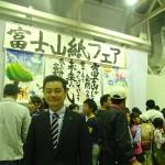 富士山紙フェア