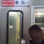特急LOVE電車幸福行き