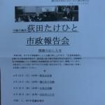 市政報告会の開催のお知らせ