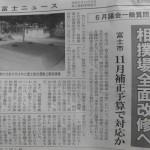 相撲場全面改修へ 富士市11月補正予算対応か