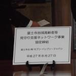 富士市地域高齢者見守り支援ネットワーク事業協定締結式で想う事