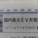 富士市の公共施設への充電インフラは必要。