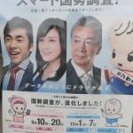 「日本の今を知り、未来をつくるための調査」