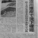 沼川護岸で沈下確認 県と市が重要水防箇所を緊急点検