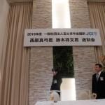 富士青年会議所初の女性理事長経験者の送別会