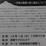 岳南電車についての勉強会のお知らせ!