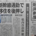 新幹線通勤拡大の後押し対策は大歓迎!!