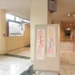 母の作品も出展されている新興美術院富士支部展。