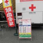 献血事業は大切です!!