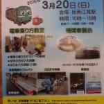 岳南電車祭りと富士山れんげ祭り