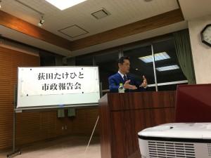 須津議会報告