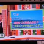 富士市でも、「そうか新幹線という手がある」としたい!!