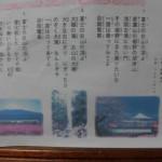 須津ふるさと祭りで岳南電車の歌を歌おう!!