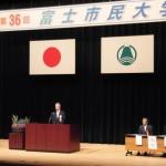 富士市民大学後期講演会が開校!