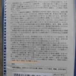 須津古墳群の史跡公園化をめざしての署名活動
