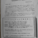 須津地域でのバンジージャンプのお知らせ!