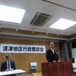地域要望「須津古墳群の整備・保存・活用について」