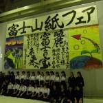富士山紙フェアで紙の魅力発信!