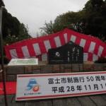 新たな一歩踏み出した富士市を盛り上げよう!!