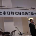 富士市日韓友好会設立総会が盛大に開催!!