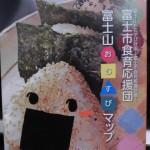 「富士山おむすびマップ」で食育の情報発信!!