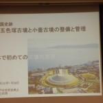 日本で初めて古墳整備をした五色塚古墳の視察