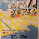 富士市初!!「ものづくり力 交流フェア」盛大に開催される!