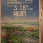 沼津に開通した2つのスマートICは富士市にとってもありがたい話!!