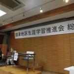 須津地区生涯学習推進会の廃止は新たな「いただきへの はじまり」のスタート