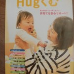 「Hugくむ(ハグクム)」富士市子育てガイドブックの周知は大事!