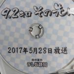 「9.2キロ その先に」更なる未来を!!