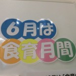 食育フェスタで食育4こま漫画を確認!!