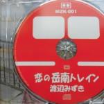 岳南電車の応援ソング「恋の岳南トレイン」
