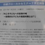 東京でセミナー受講中!