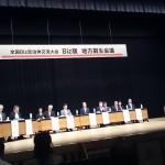 第1回全国Bizサミットは富士市で開催決定!!