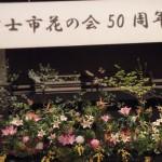 花の会50周年おめでとうございます!