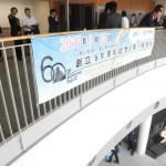 祝・富士青年会議所創立60周年