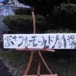富士フルモード劇場での文化大発電