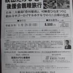 後援会親睦旅行のお知らせ!!