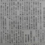 中核市移行向け議論 富士市長 任期中に方向性