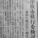 富士市長 中核市移行を検討 東部の拠点化に期待感