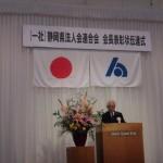 静岡県法人会連合会会長表彰受賞!!