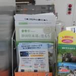 「静岡県東部に住もう」特に富士市に・・