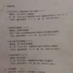 富士市の行政課題についての先進地視察