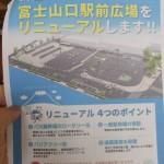 新富士駅、富士山口駅前広場のリニューアルについて