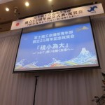 感動的な富士商工会議所青年部創立25周年での事業報告
