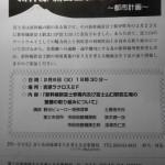「新幹線、新富士駅を考える‼」勉強会